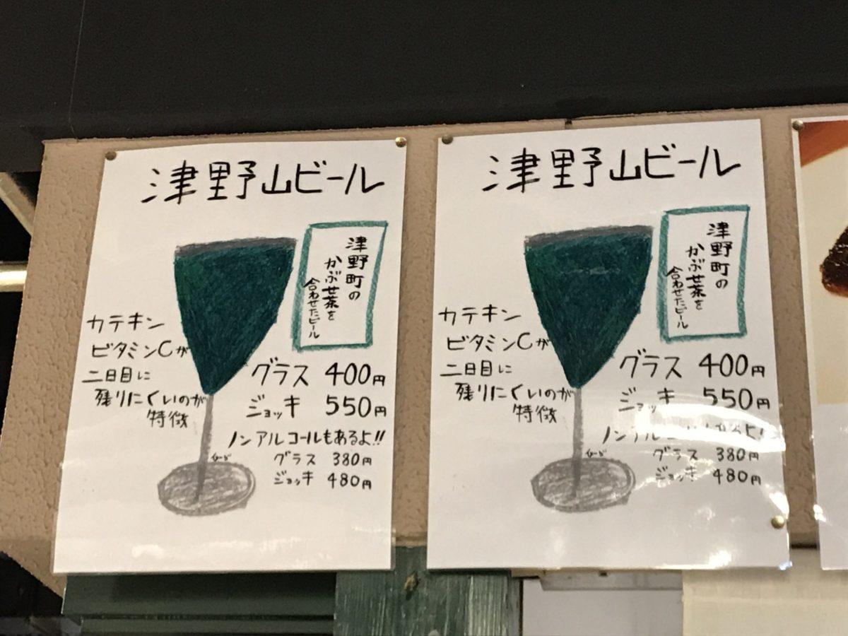 津野山ビール