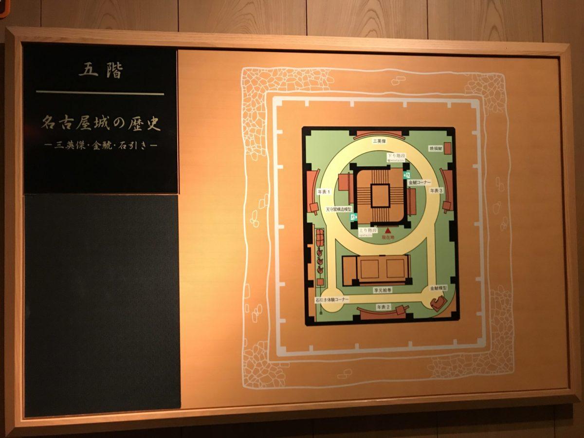 5階案内図