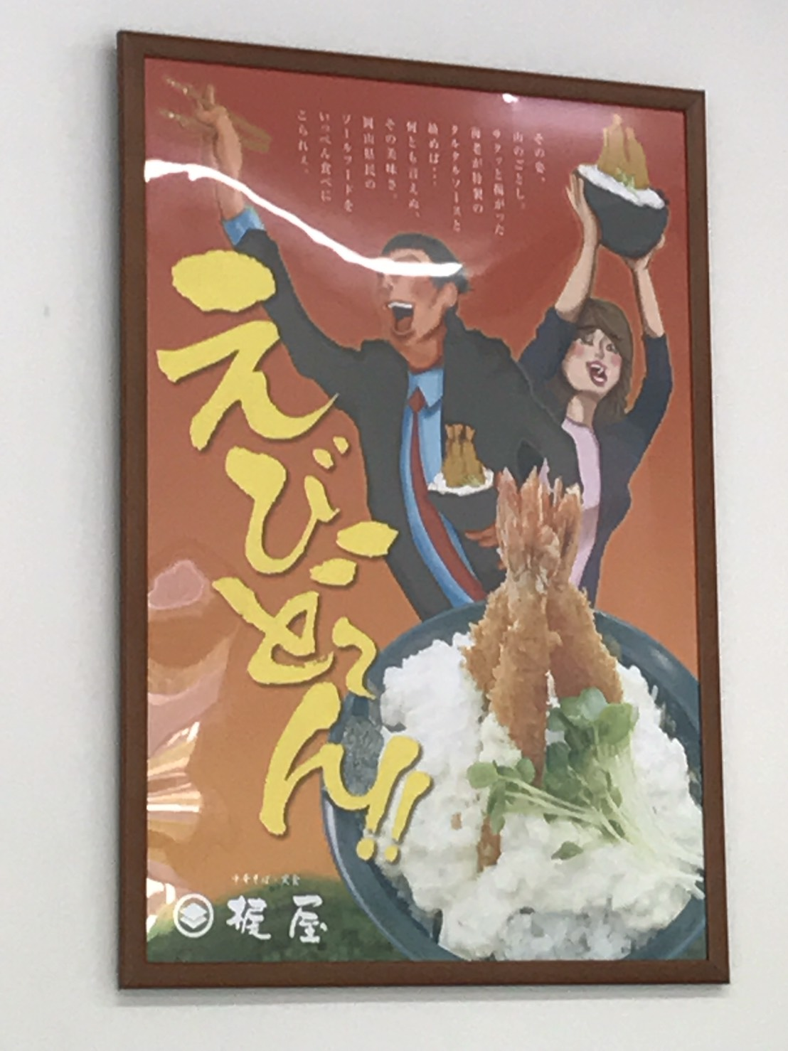エビ丼ポスター