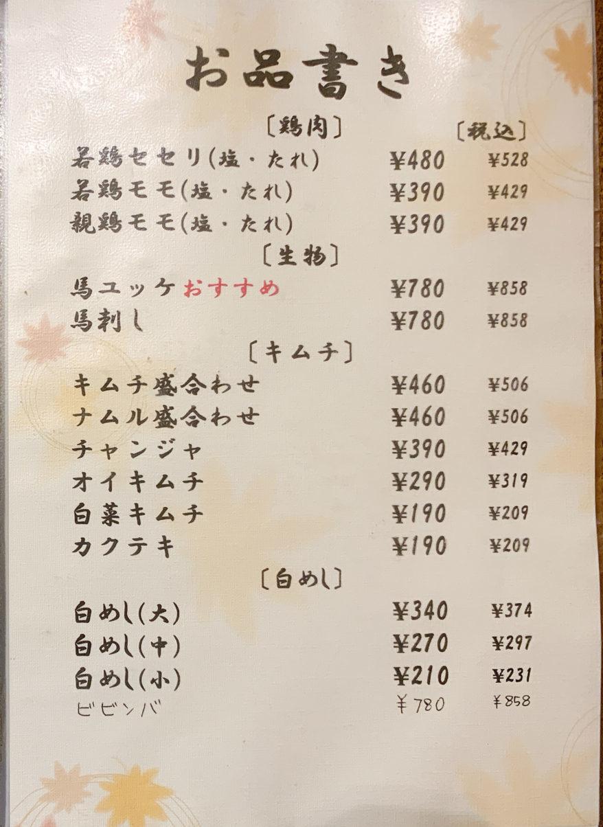 焼肉おふくメニュー3