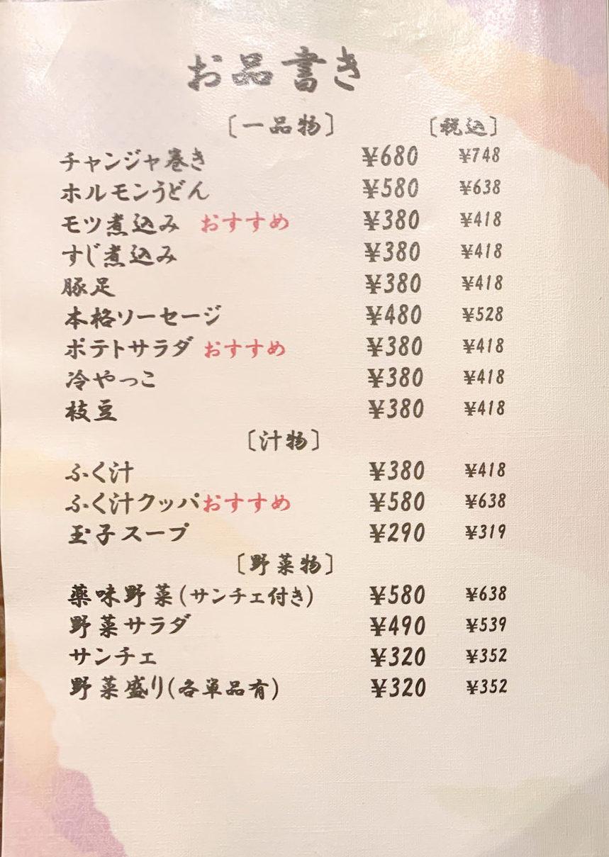 焼肉おふくメニュー4