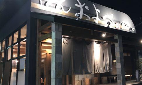 うどんおよべ倉敷店