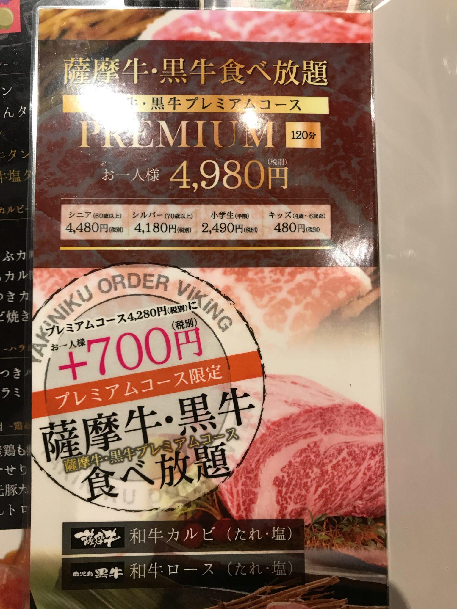 薩摩牛・黒牛食べ放題