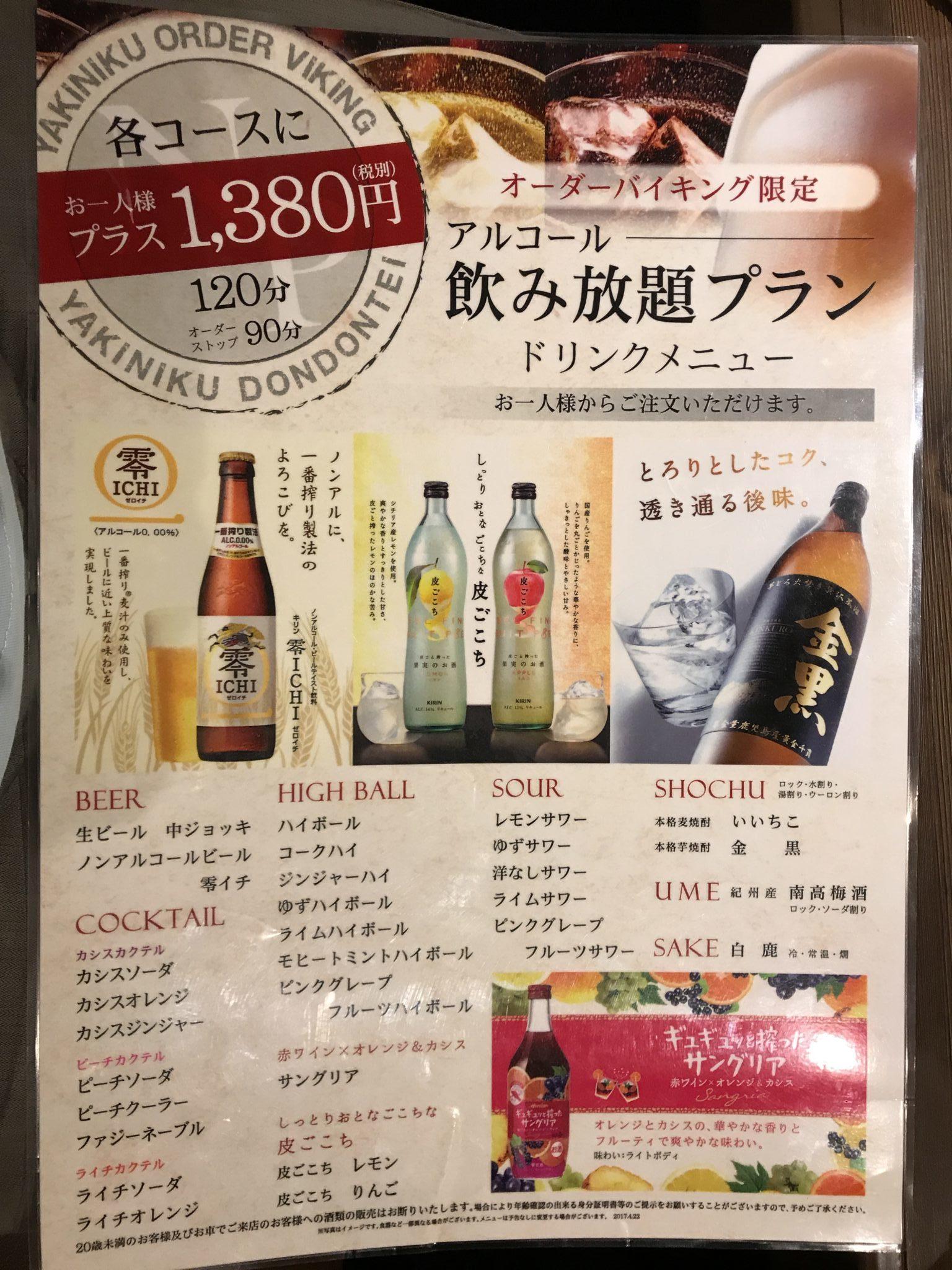 アルコール飲み放題プラン
