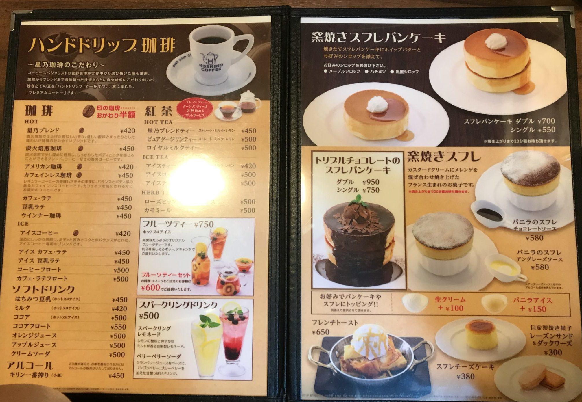 星乃珈琲店倉敷堀南店メニュー3