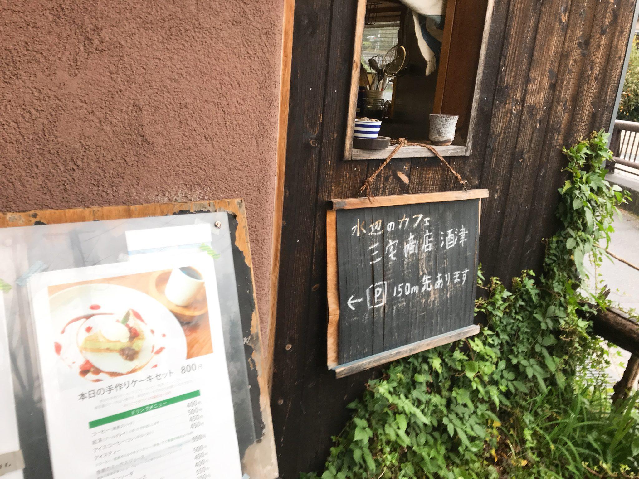 三宅商店酒津玄関その1