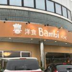 洋食Bambi玄関