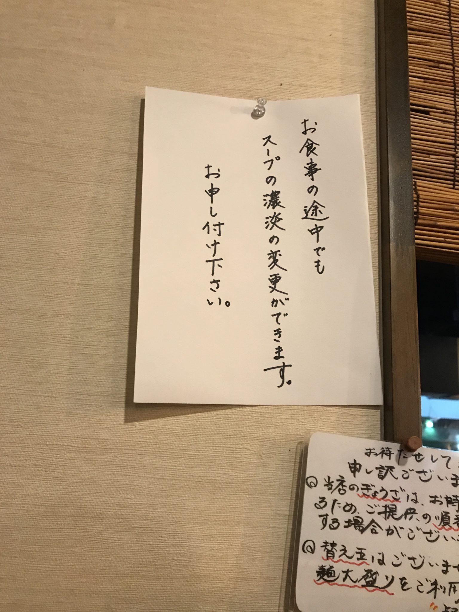 餐休店内張り紙2
