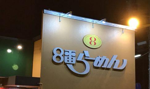 8番らーめん連島店