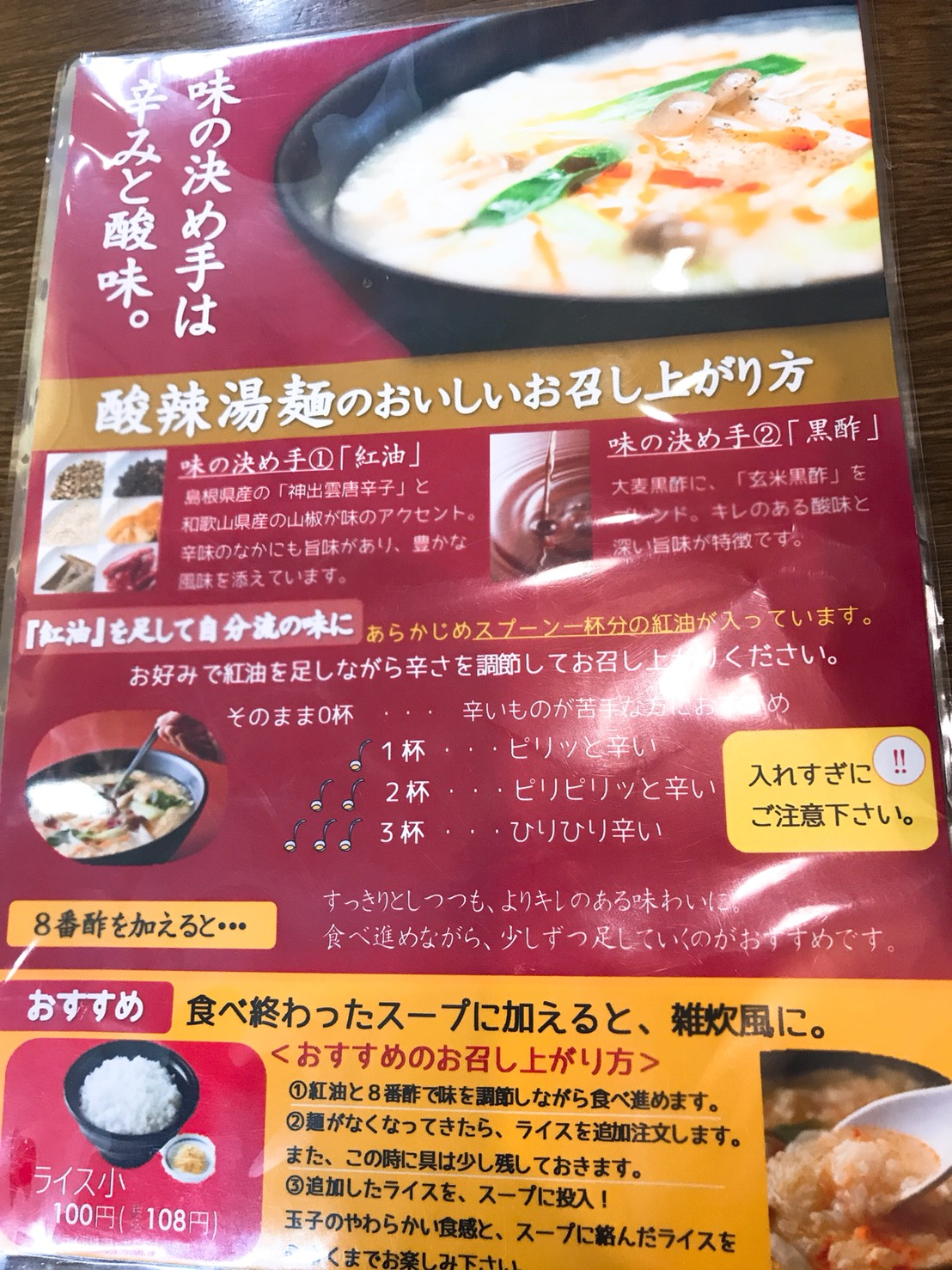 酸辣湯麺食べ方