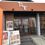 露菴新倉敷店