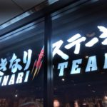 いきなりステーキ岡山一番街店