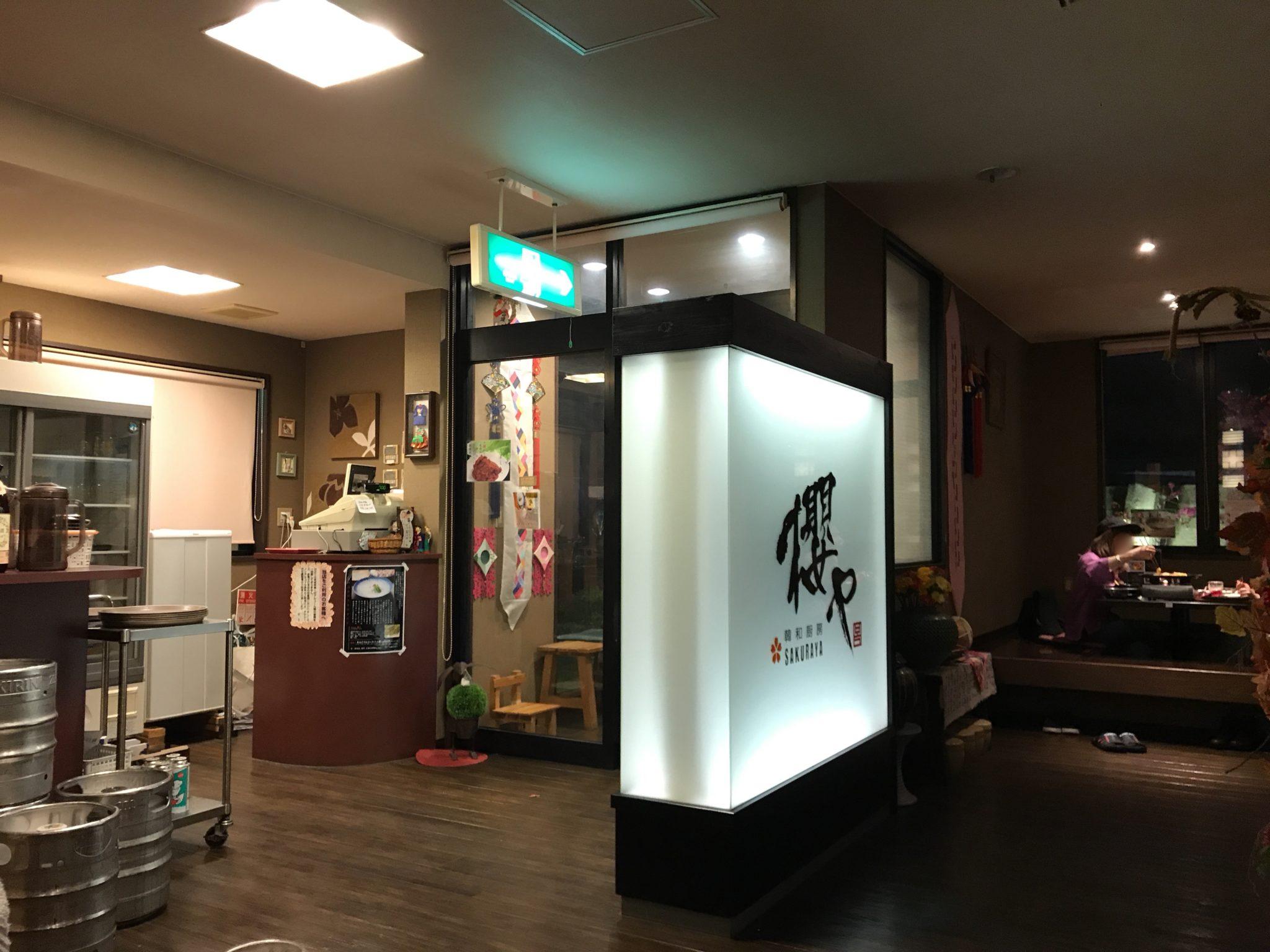 櫻や店内1