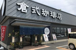 倉式珈琲店新倉敷店
