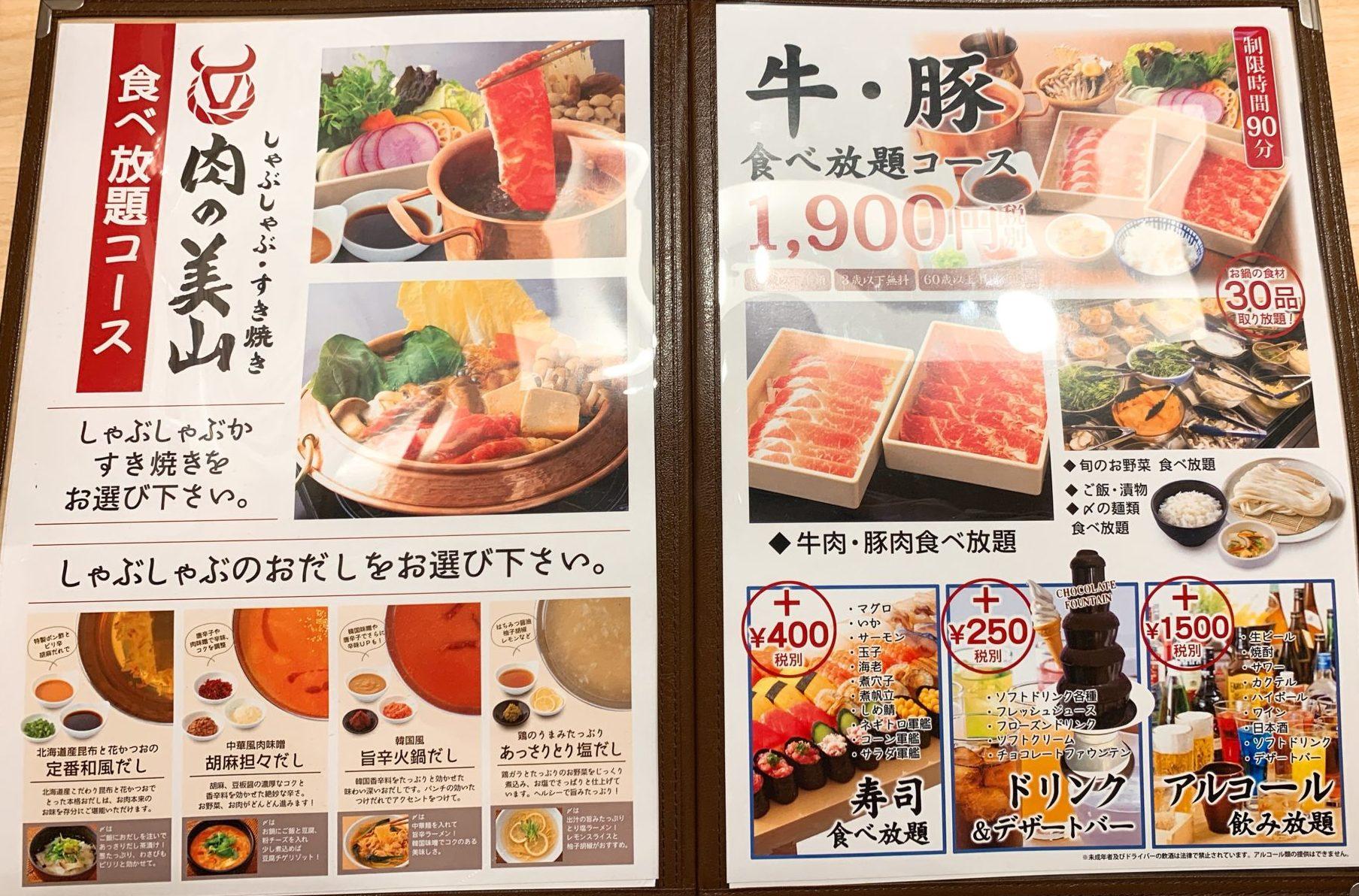 肉の美山水島店メニュー1