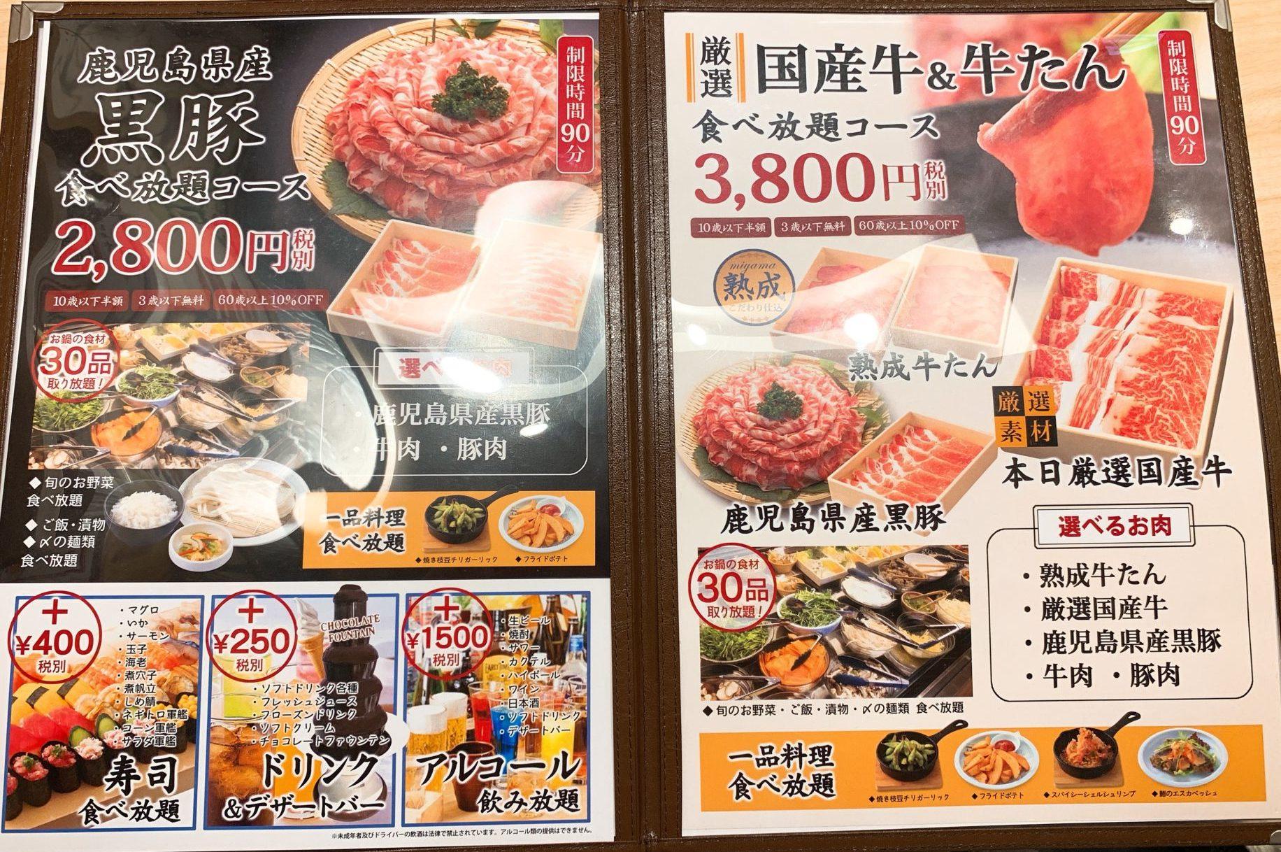 肉の美山水島店メニュー2