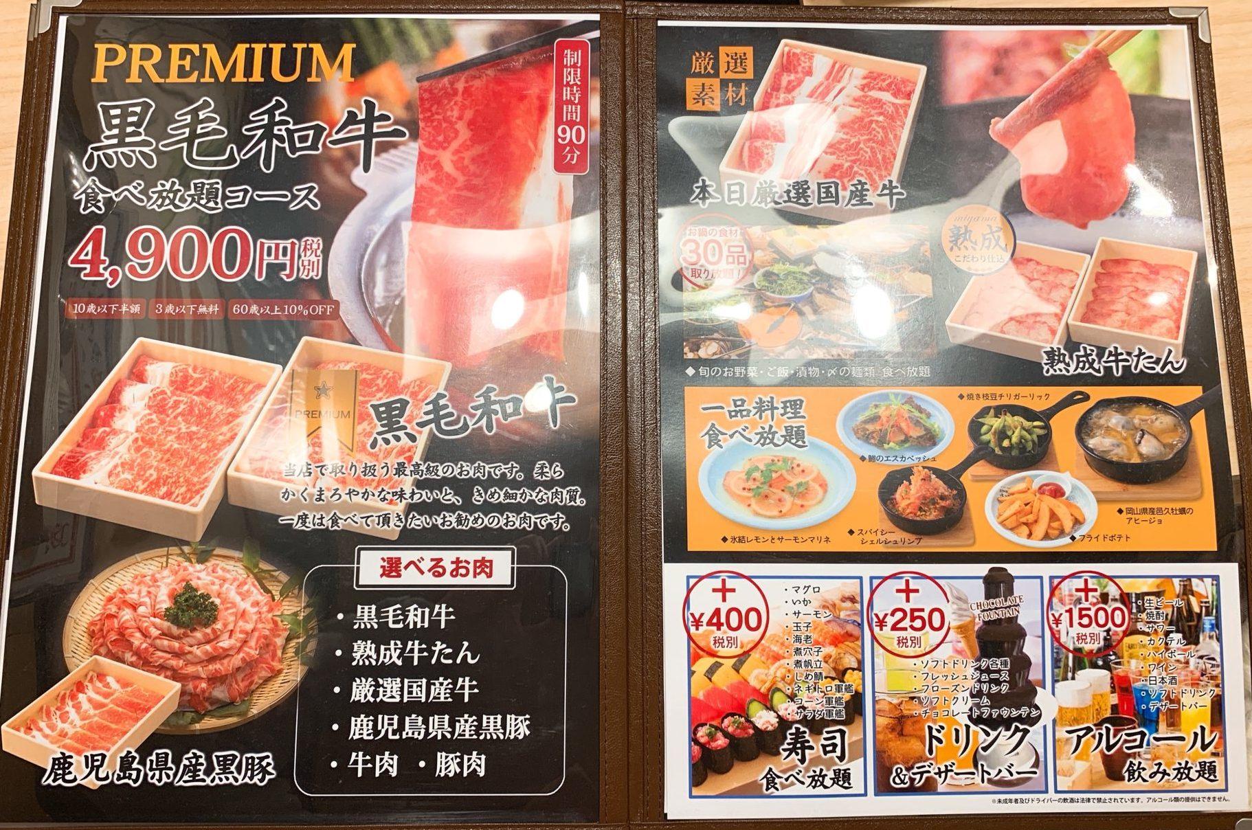 肉の美山水島店メニュー3