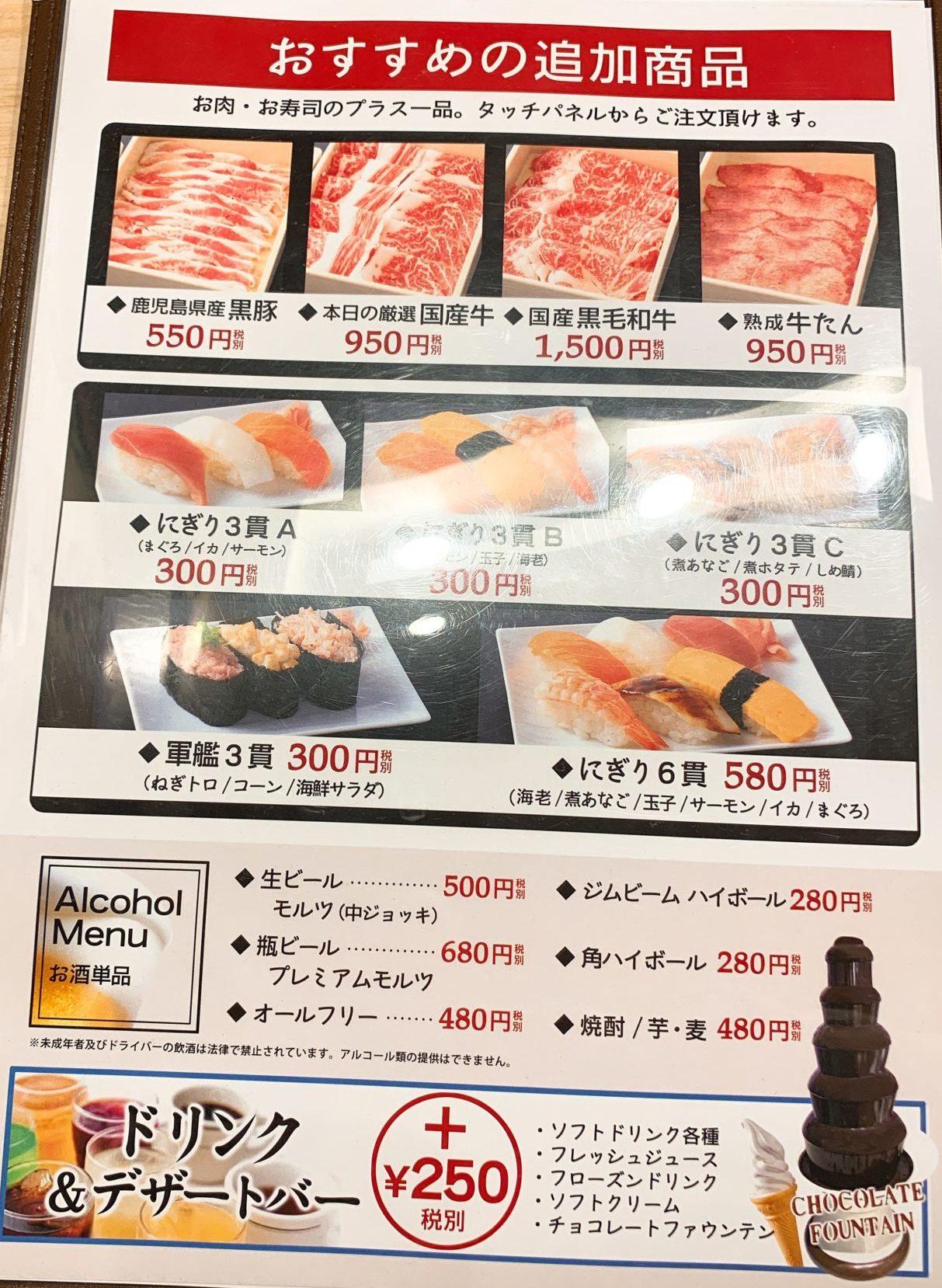 肉の美山水島店追加一品
