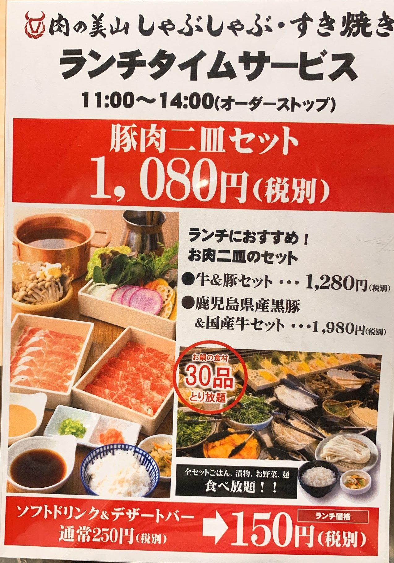 肉の美山水島店ランチタイムサービス