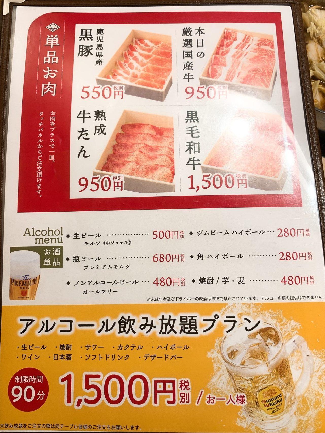 肉の美山水島店の新単品メニュー