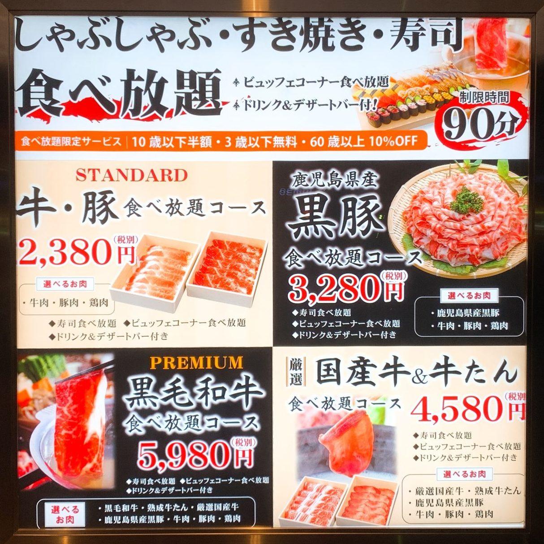 肉の美山水島店の新メニュー