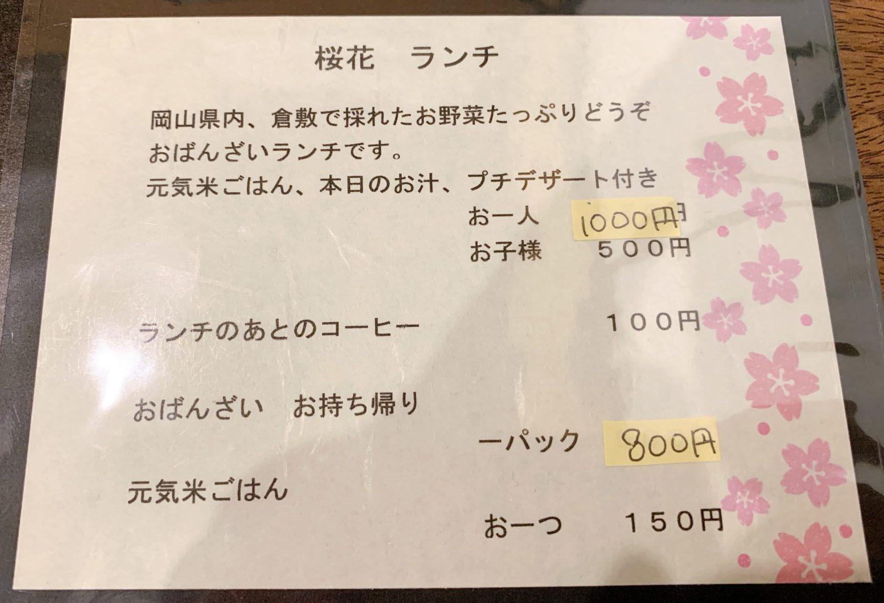 桜花ランチメニュー