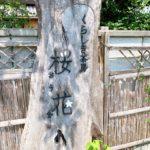 「くらしき茶房 桜花」倉敷酒津公園に近い古民家カフェのランチが旨い!
