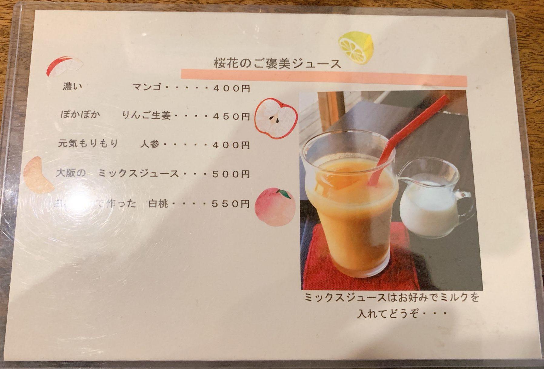 桜花のご褒美ジュースメニュー