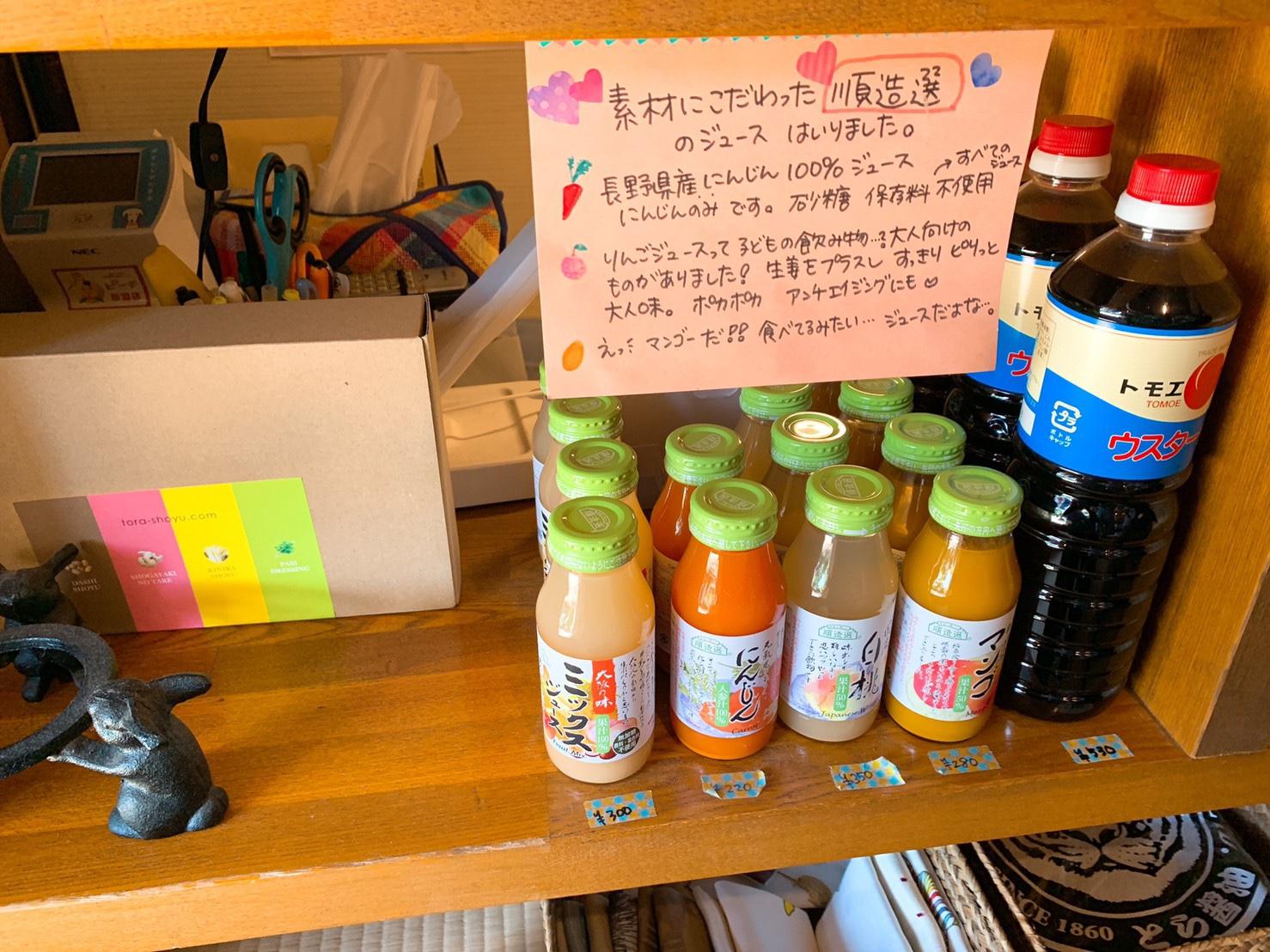 桜花の順造選ジュース