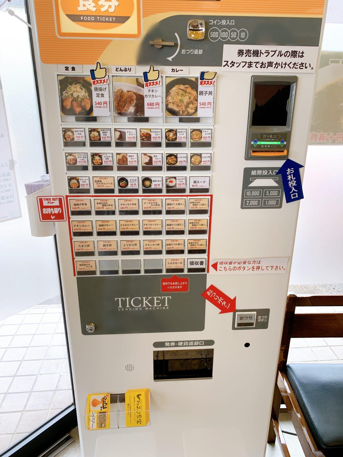 タマコッコ食堂の食券機