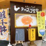 「タマコッコ食堂」倉敷市玉島にあるチキンとタマゴの専門店が安くて旨い!