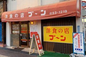 洋食のお店ブーン