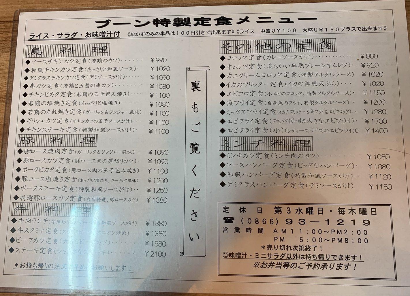 洋食のお店ブーンメニュー1