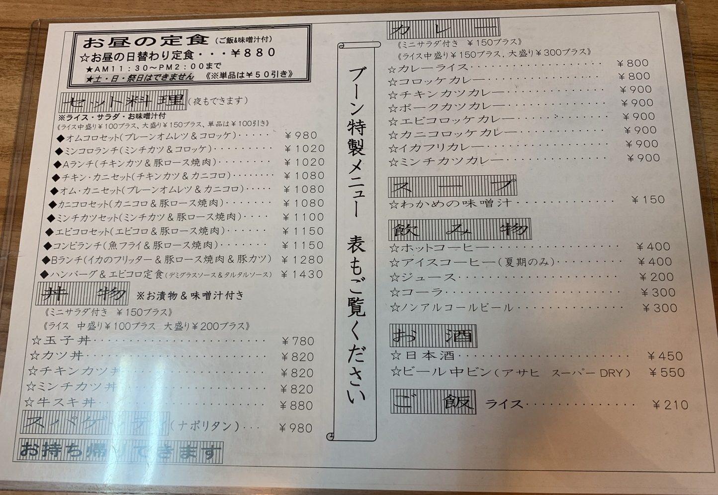 洋食のお店ブーンメニュー2