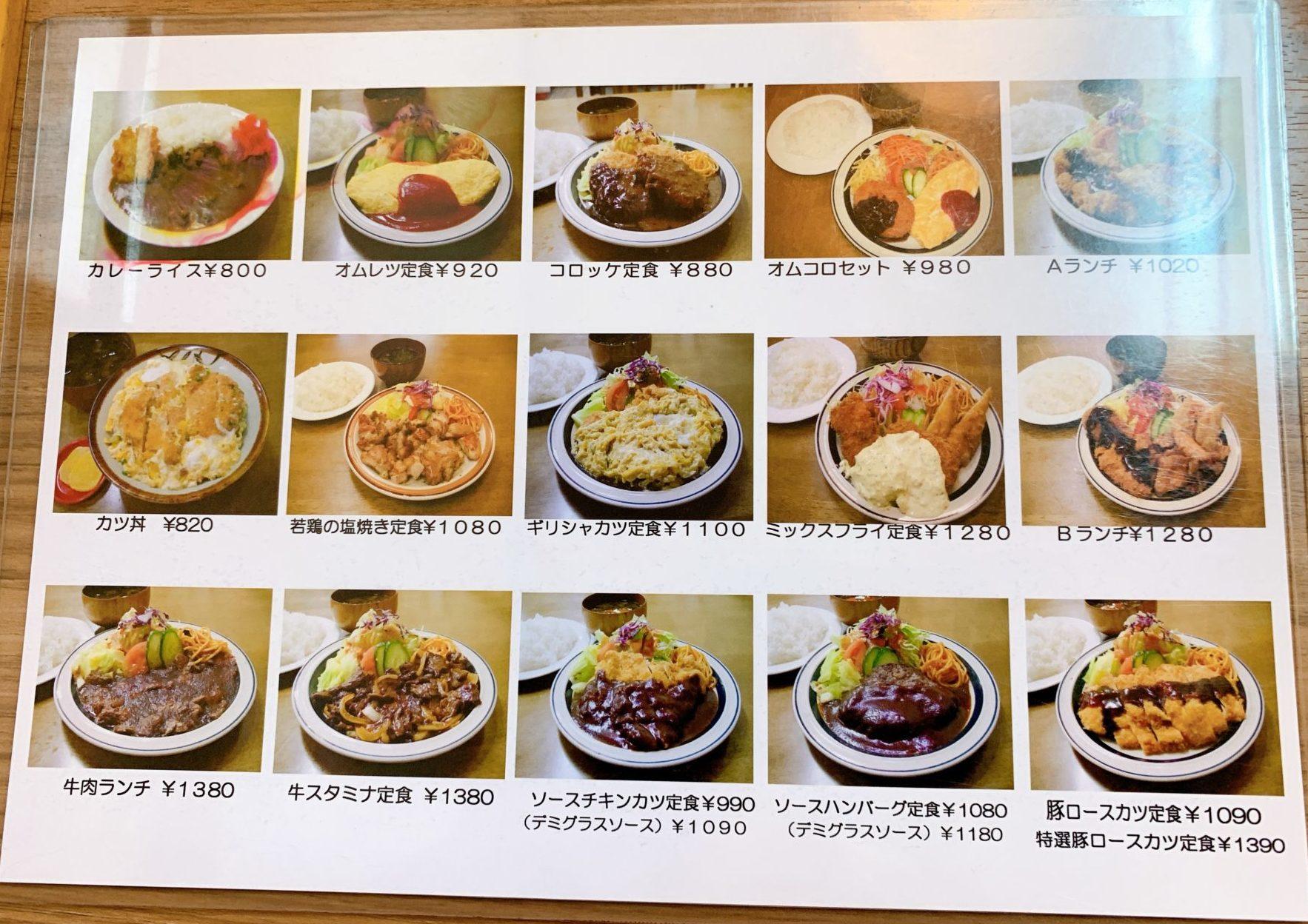 洋食のお店ブーン写真メニュー