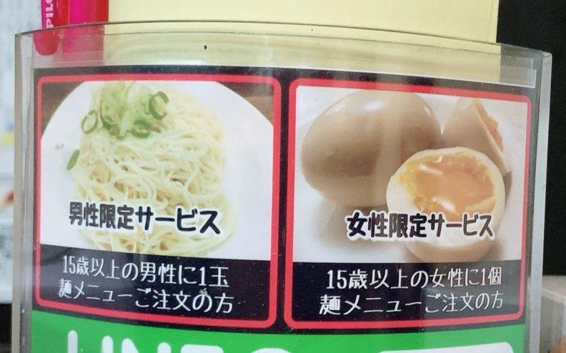 食楽限定サービス