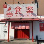 「食楽(くら)」倉敷市吉岡で野菜4倍の二郎系ラーメンに大満足!