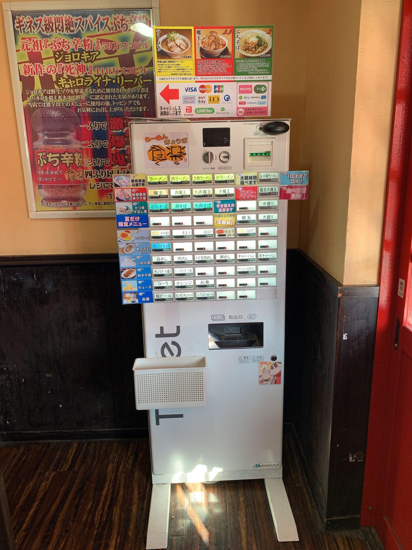 食楽の券売機