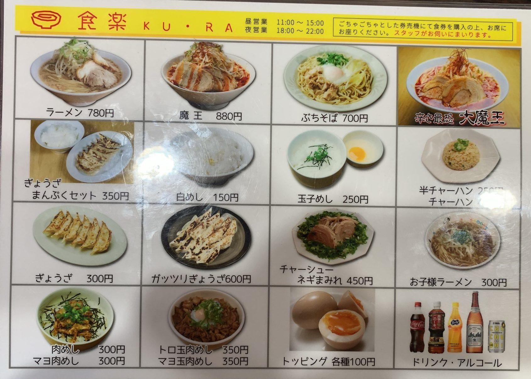 食楽メニュー2