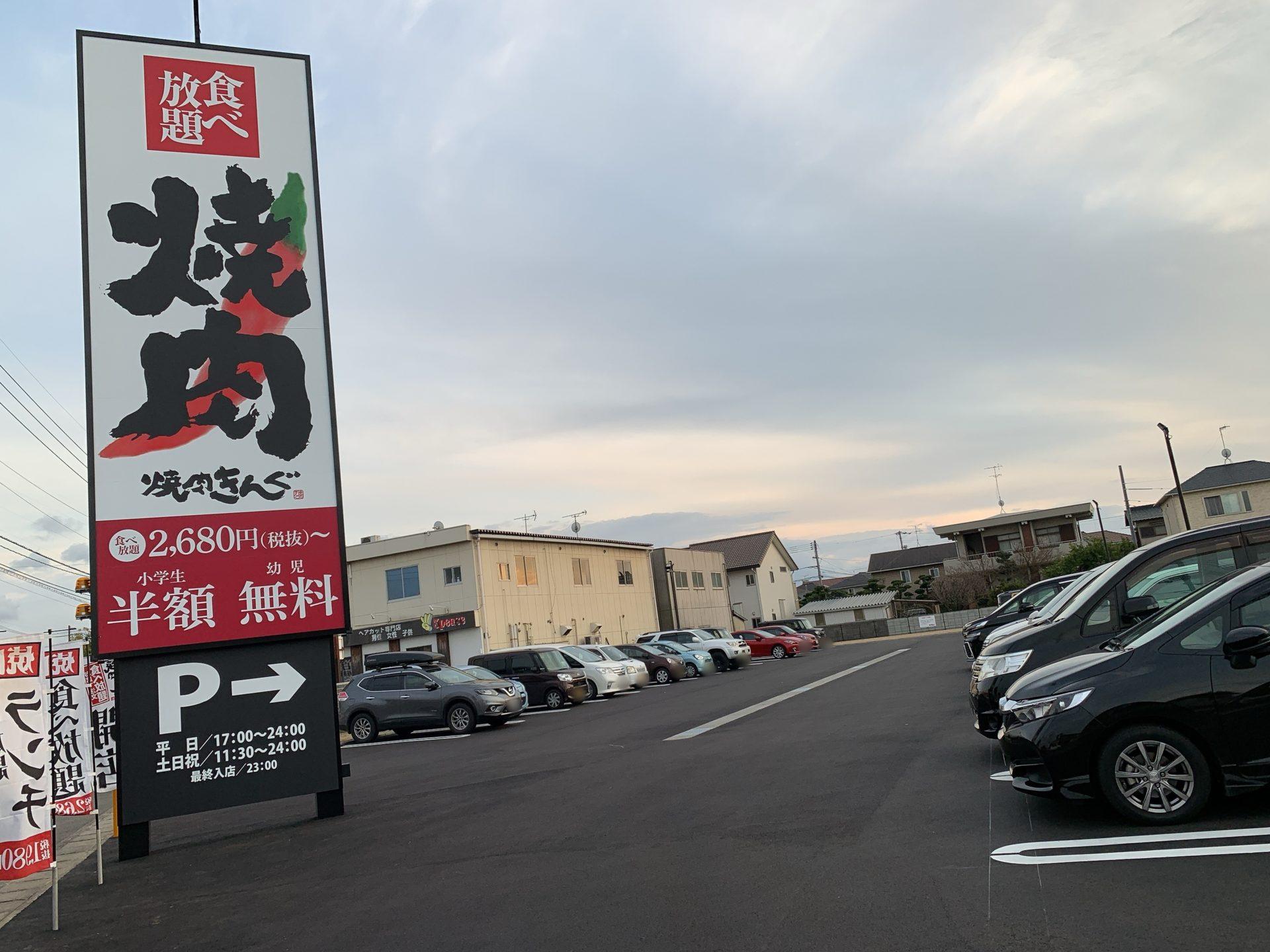 焼肉きんぐ倉敷沖店駐車場
