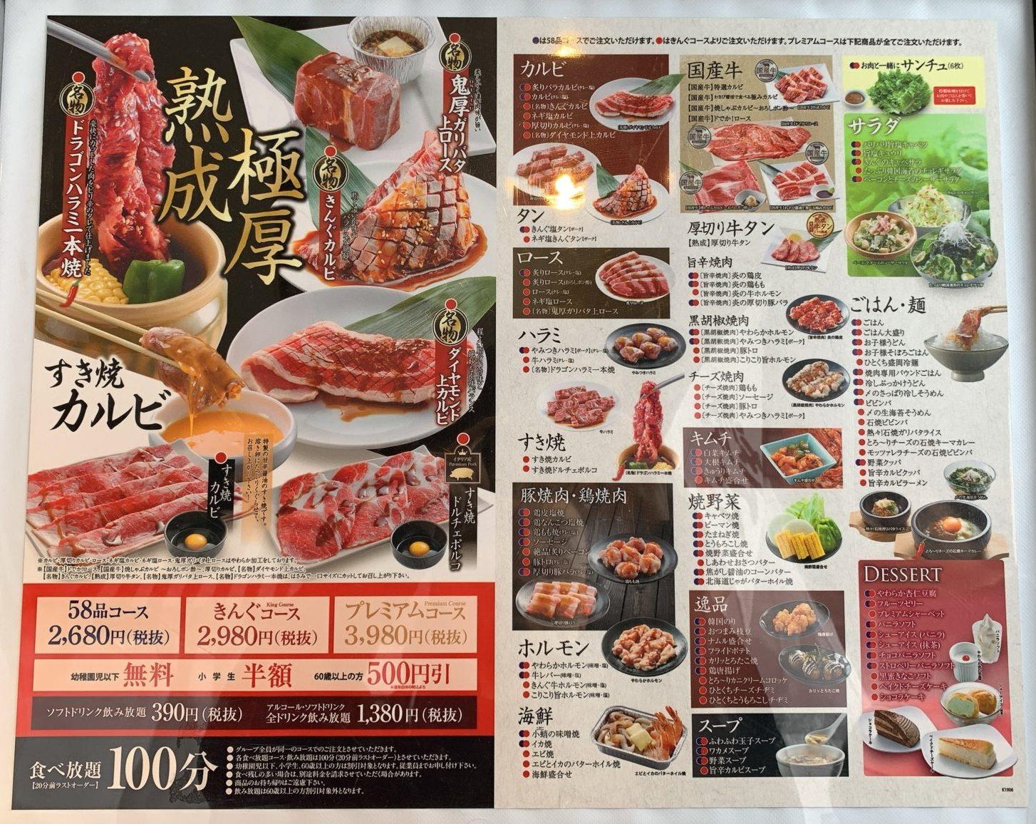焼肉きんぐ倉敷沖店のメニュー