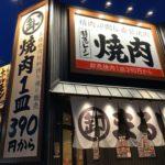「焼肉まるい精肉店倉敷」390円~コスパ抜群でタッチパネル楽々注文!