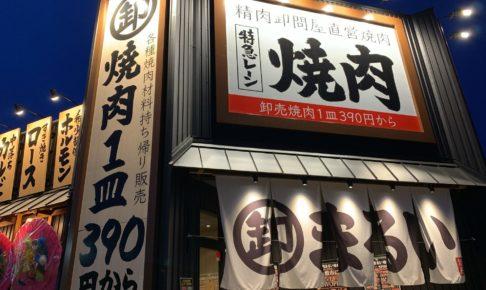 焼肉卸問屋直営焼肉まるい精肉店